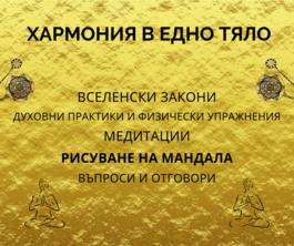 4+1 ХАРМОНИЯ В ЕДНО ТЯЛО - ЕДИНИЧЕН БИЛЕТ