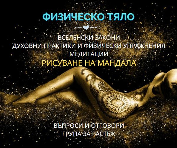 Модул 1 - Физическо тяло
