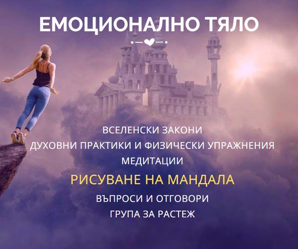 Модул 2 - Емоционално тяло