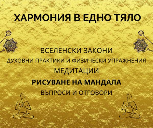 4+1 ХАРМОНИЯ В ЕДНО ТЯЛО - ДВОЕН БИЛЕТ